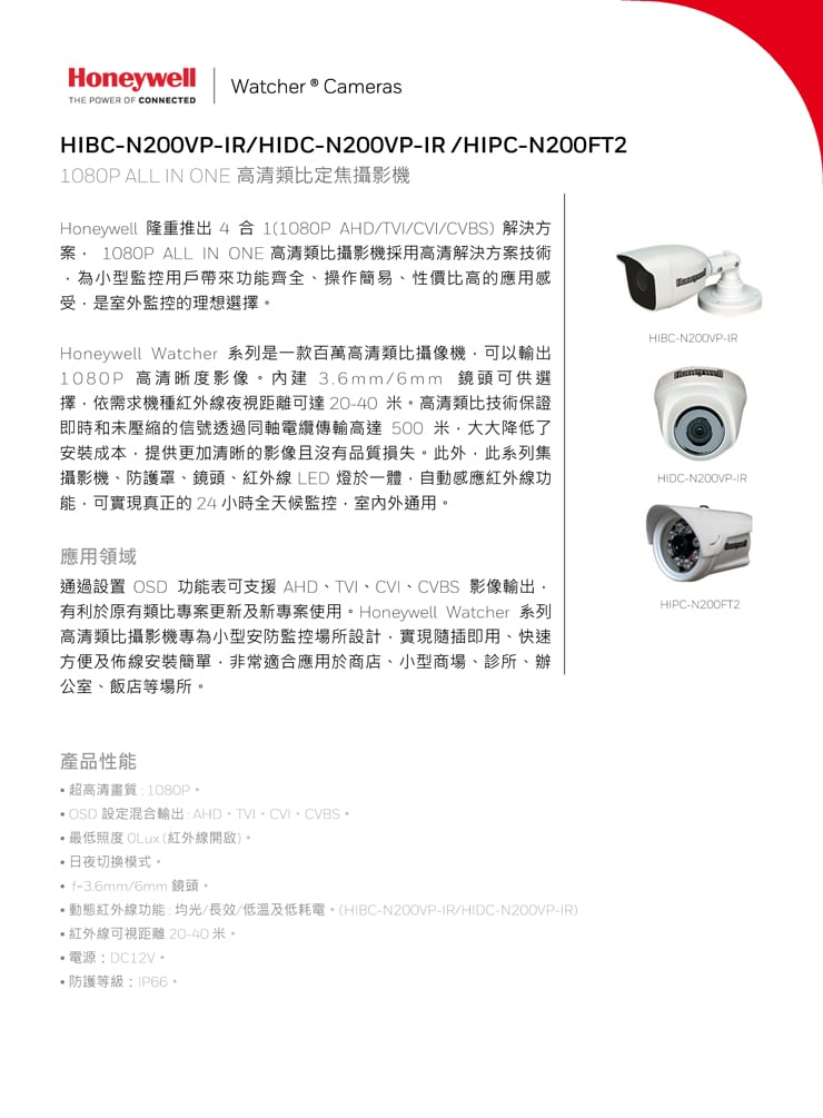 Honeywell Watcher Series 1080P ALL IN ONE 高清類比定焦攝影機_頁面_1