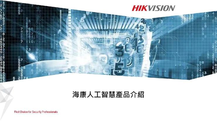 海康 AI 產品介紹_頁面_01
